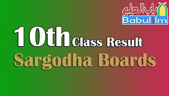 10th-class-result-Sargodha-board