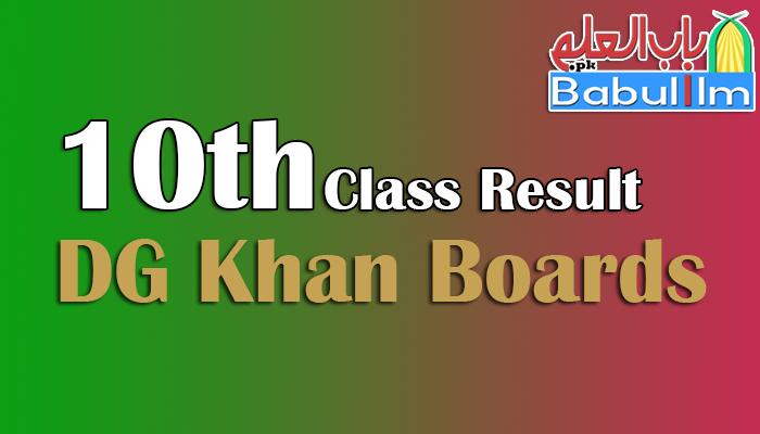 10th-class-result-dg-khan-board