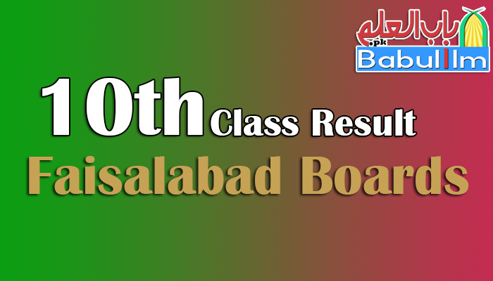 10th-class-result-faisalabad-board