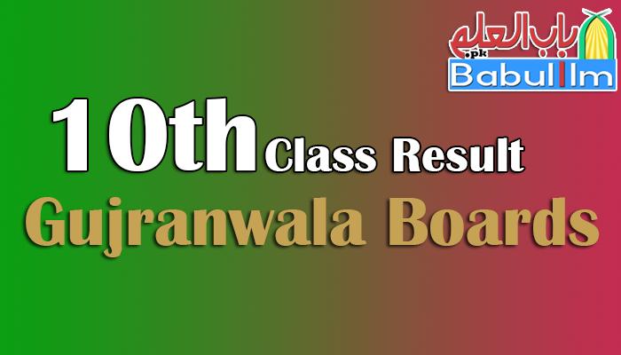 10th-class-result-gujranwala-board