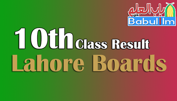10th-class-result-lahore-board