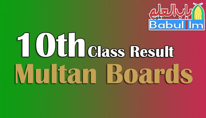10th-class-result-multan-board