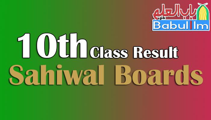 10th-class-result-sahiwal-board