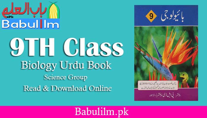 biology-9th-Class-book-urdu