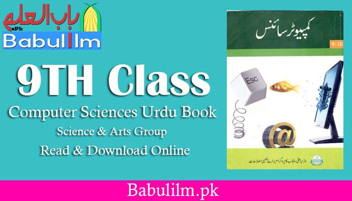 computer-sciences-9th-Class-book-urdu