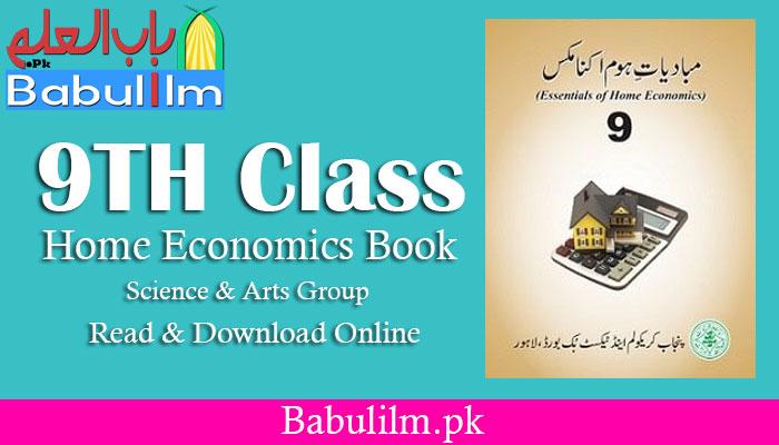 home-economics-9th-Class-book-urdu