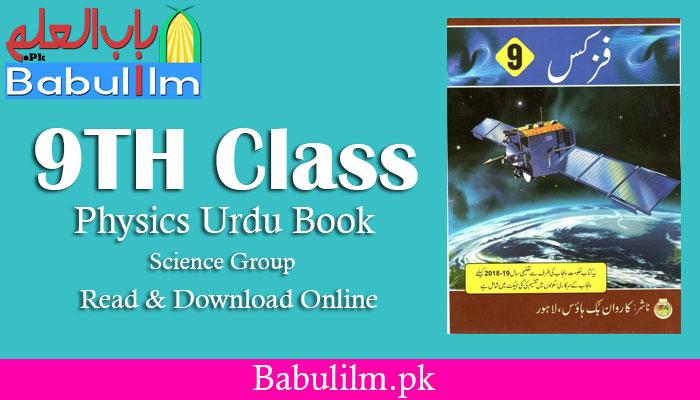 Physics 9th Class Book In Urdu Pdf Download Online